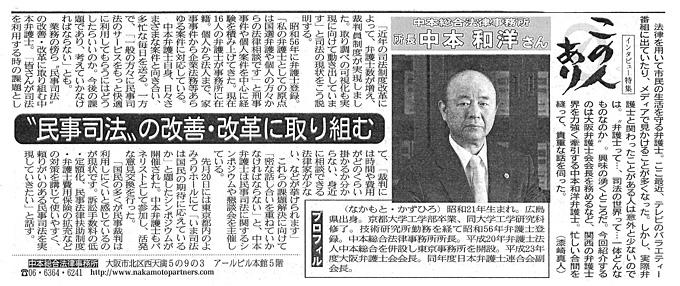 お知らせ  夕刊フジインタビュー特集「この人あり」